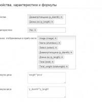 Рис5. Настройка раздела - формулы